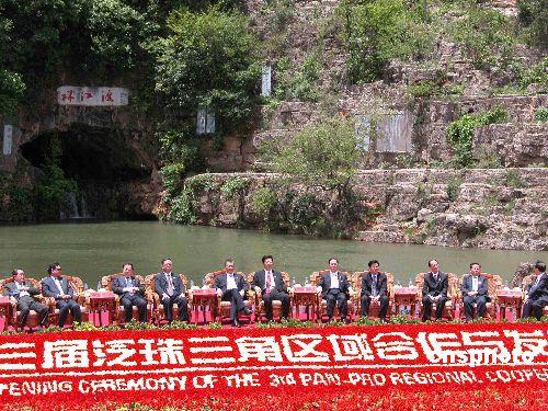 图:第三届泛珠论坛在珠江源头开幕