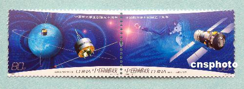 《中国航天事业创建五十周年》纪念邮票将发行