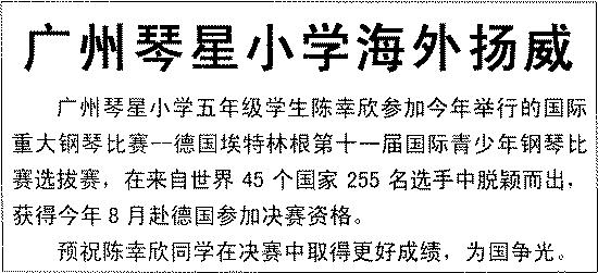 广州琴星小学海外扬威2015小学v小学图片