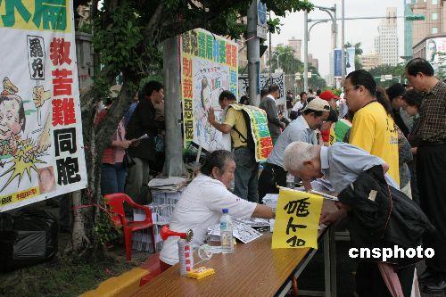 66%民众认为陈水扁应该下台泛绿仍有近半护扁