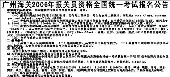 006年报关员资格全国统一考试报名公告
