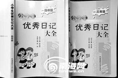 优秀小学文章缘何雷同出现日记?初中大全镇江路图片