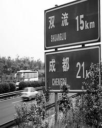 [四川]取消超车道全省高速路分道提速(图)