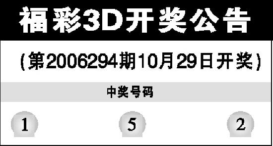 福彩3D开奖公告图片