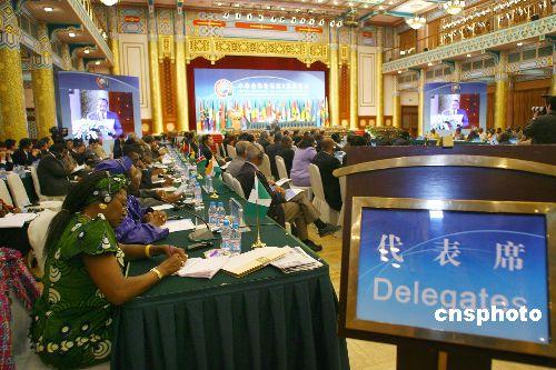 图文:中非合作论坛第五届高官会在北京开幕