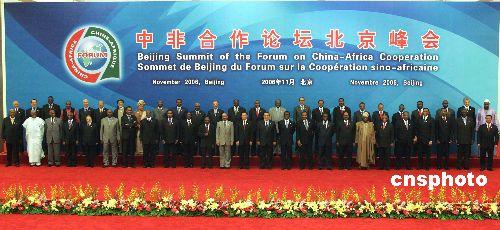 """中非合作论坛北京峰会:一个""""长征""""的新起点"""
