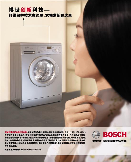 博世洗衣机