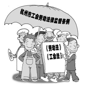 工会劳动法律监督有了保护伞