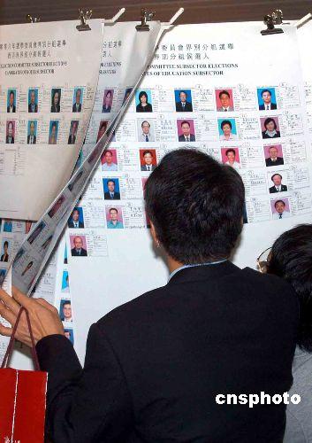 香港举行选委会界别分组选举(图)