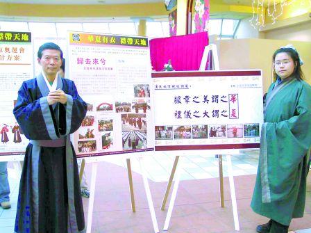 """多伦多华人社团办图片展宣传""""汉服复兴""""运动"""