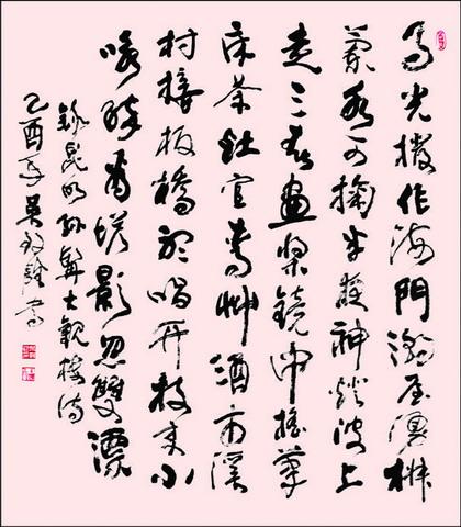 penbeat致爱谱子-高级工艺美术师,供职于云南省科技馆.他出身书宦,幼承庭训,获得