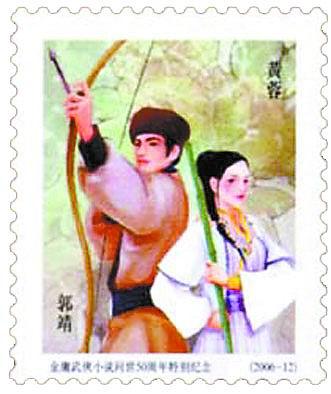 金庸小说人物首登邮票