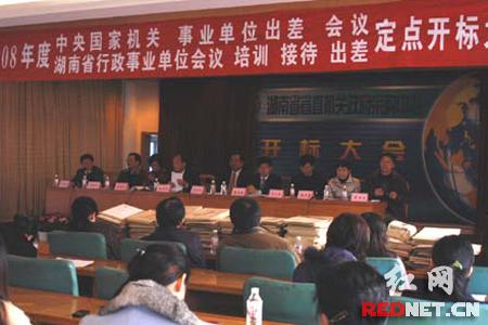 湖南省政府采购中心举行会议接待定点招标会