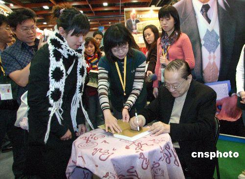 图:金庸在台北国际书展为书迷签书
