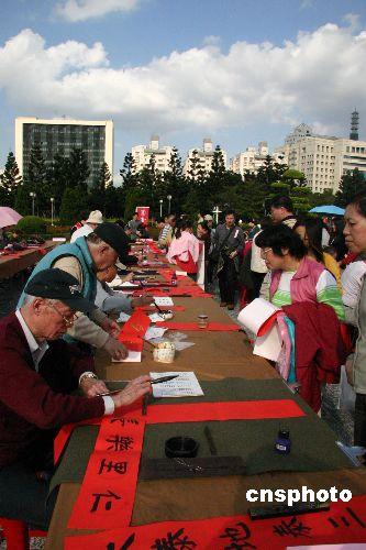 图:丁亥猪年迎新春台北百人齐挥毫