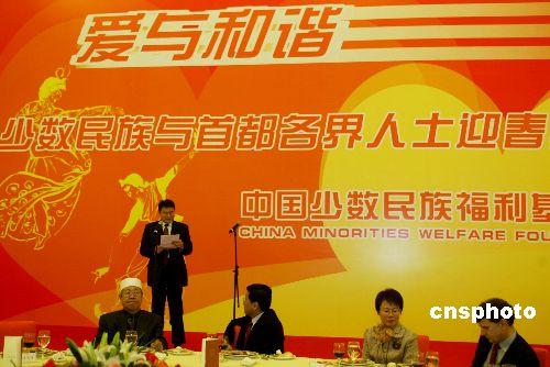 图:少数民族与首都各界人士迎春招待会在京举行