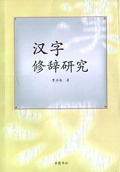 汉字修辞:修辞学新突破