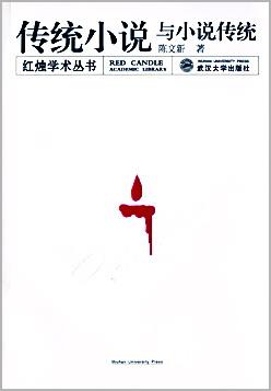 中国古典小说的民族传统