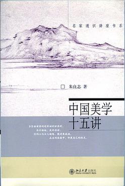 中国美学,超越生命的性灵抒怀