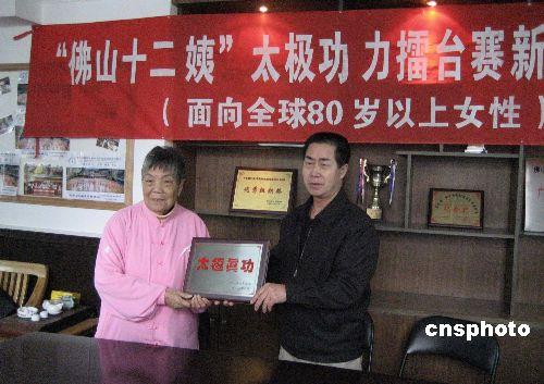"""图:广东佛山""""十二姨""""守擂不战而胜"""