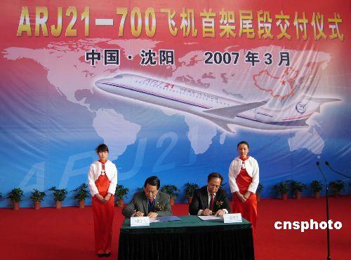 图:中国首架ARJ21飞机大部件交付完毕只待总装