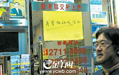 香港市民关注选举