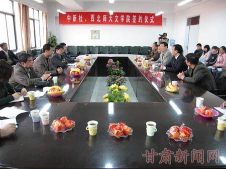 月26日下午,西北师范大学文学院与中国新闻社甘肃分社签署成立新