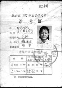 高考30年特刊:赶考,1977