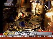 费俊龙聂海胜太空之旅图片回顾-10月12日