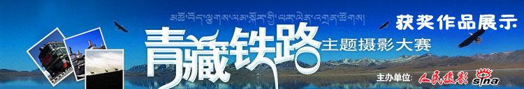 青藏铁路主题摄影大赛