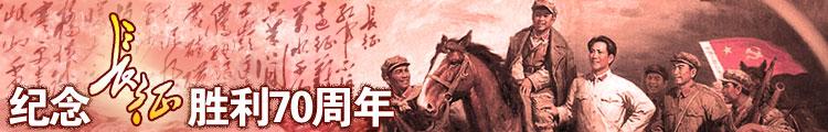 中国工农红军长征线路全图