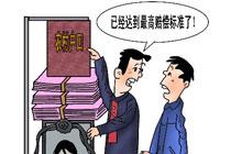漫画:同命不同价