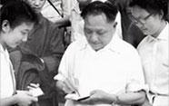 邓小平在黄山与杭州大学生签名留念
