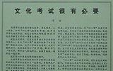 人民日报关于高考的报道文章