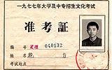 1977年重庆准考证