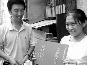 我儿子被北京大学录取了,他亲自送来了录取通知书!(照片)