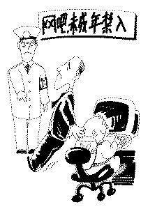 网住举报有奖网吧漫画(图)幽灵产触a网吧少女图片