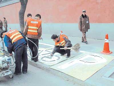 给自行车画个停车位