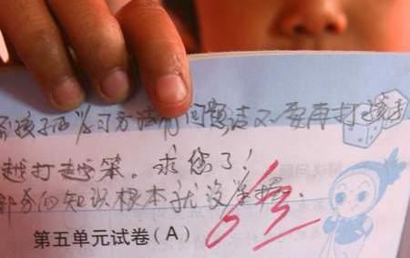 老师让同学体罚低分生 小女孩右手被打伤(组图
