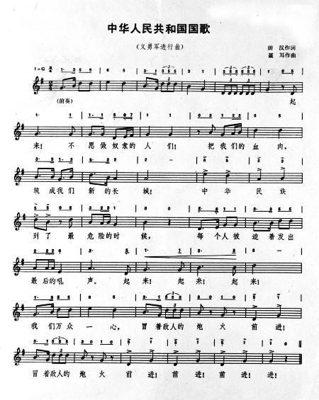 聂耳作曲的《义勇军进行曲》为中华人民共和国国歌