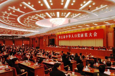 第五届中华人口奖在京颁发 1