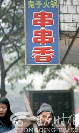 火锅店藏身小巷取名叫丝袜遭情趣质疑(图)_新技师市民鬼子图片