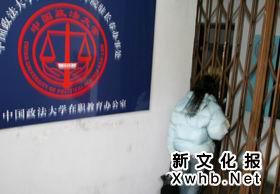 网友自称大学主任少女与其会面后被强暴(图)