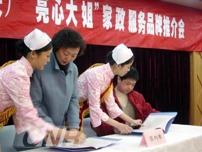 """江""""亮心大姐""""家政服务品牌与北京用工单位签署用工协议-家政行业"""