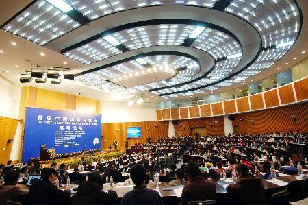 图文:中国国际马拉松高峰论坛在厦门举行(1)