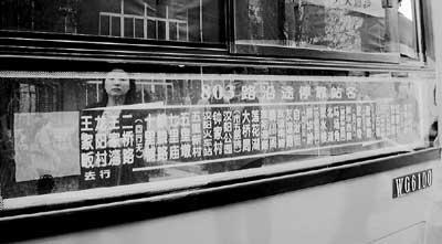 乘客诉803路公汽 缩水 索赔2元高清图片