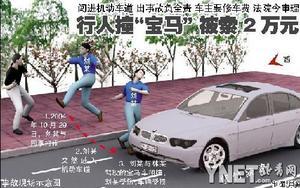 """行人撞""""宝马""""被索2万元(图)"""