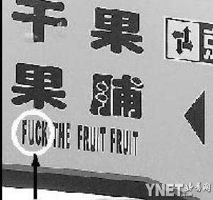 有疑问的英文单词 摄/黑克-英文翻译出了疑义 干果竟译成fuck fruit图片