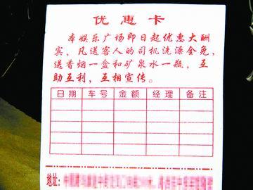 郑州娱乐场所给司机提成卡暗藏色情成分(组图)