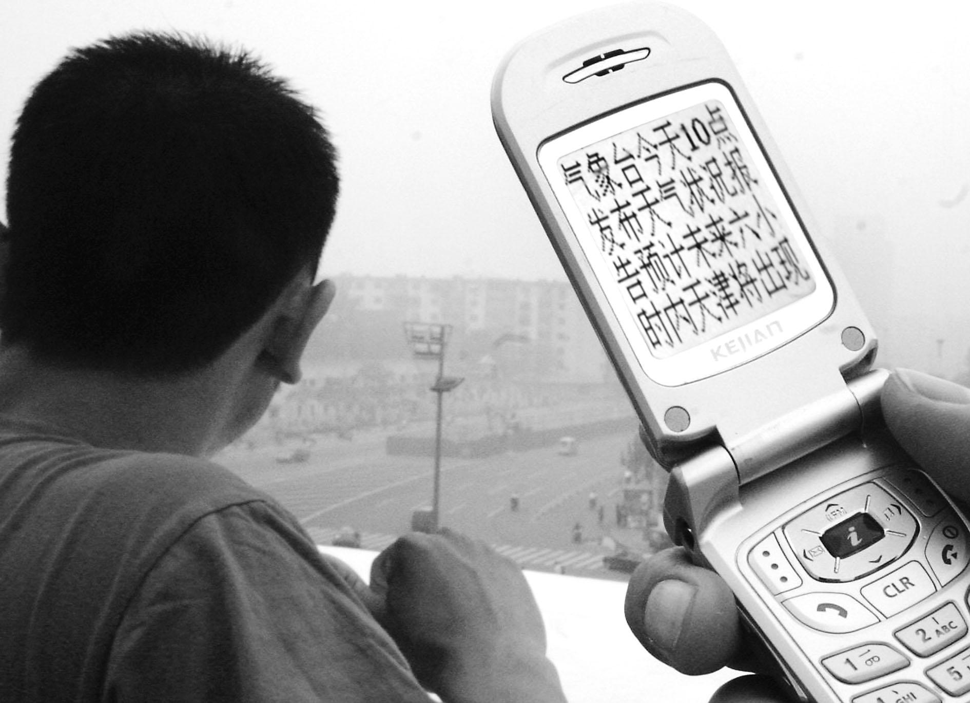 即时气象信息短信服务市民(图)